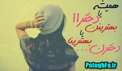http://s1.picofile.com/file/8261877918/girls_text_graphy_patoghfa_ir_2.jpg