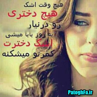 http://s1.picofile.com/file/8261877976/girls_text_graphy_patoghfa_ir_1.jpg