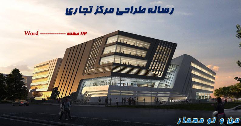 رساله طراحی مرکز تجاری