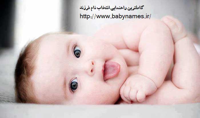 انتخاب نام بچه