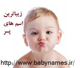 راهنمای انتخاب اسم فرزند