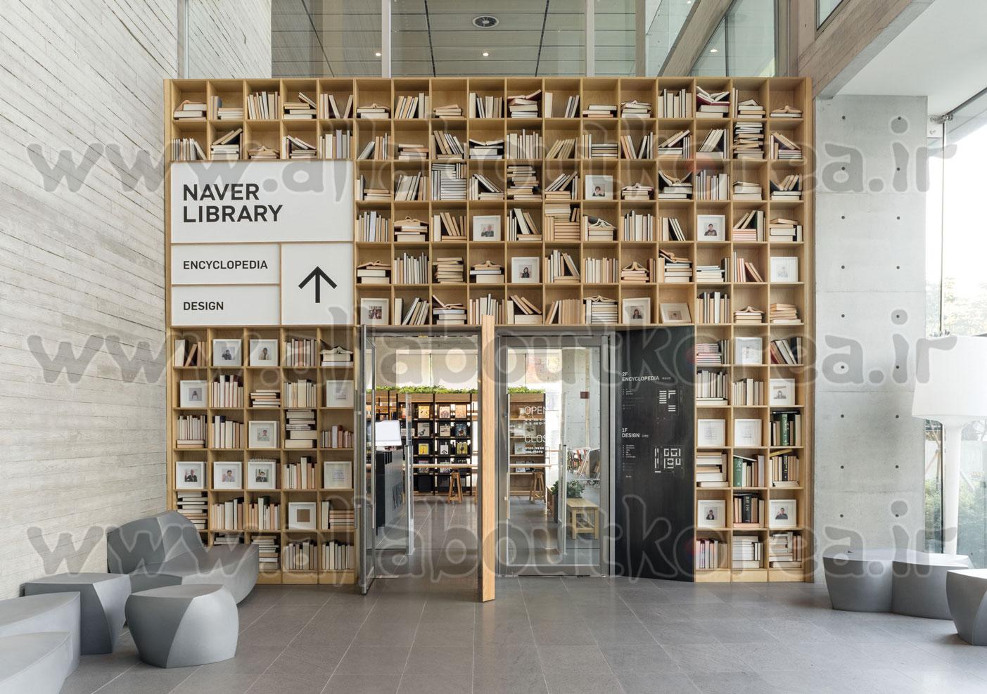 کتابخانه ناور (Naver Library)