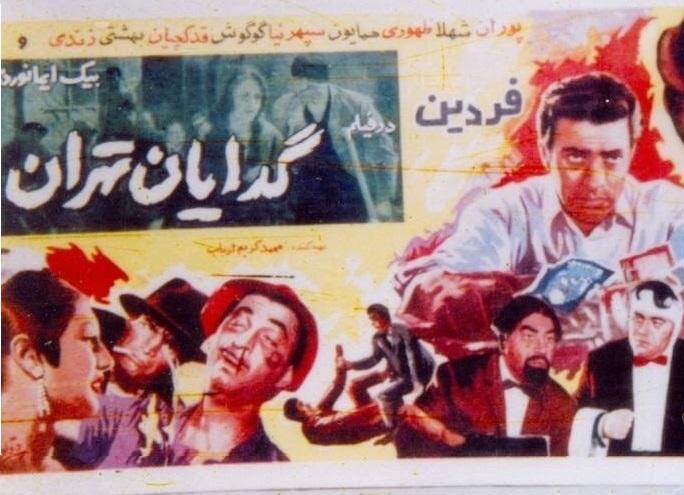 دانلود فیلم گدایان تهران