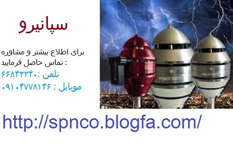 یو پی اس ام جی ای در همدان