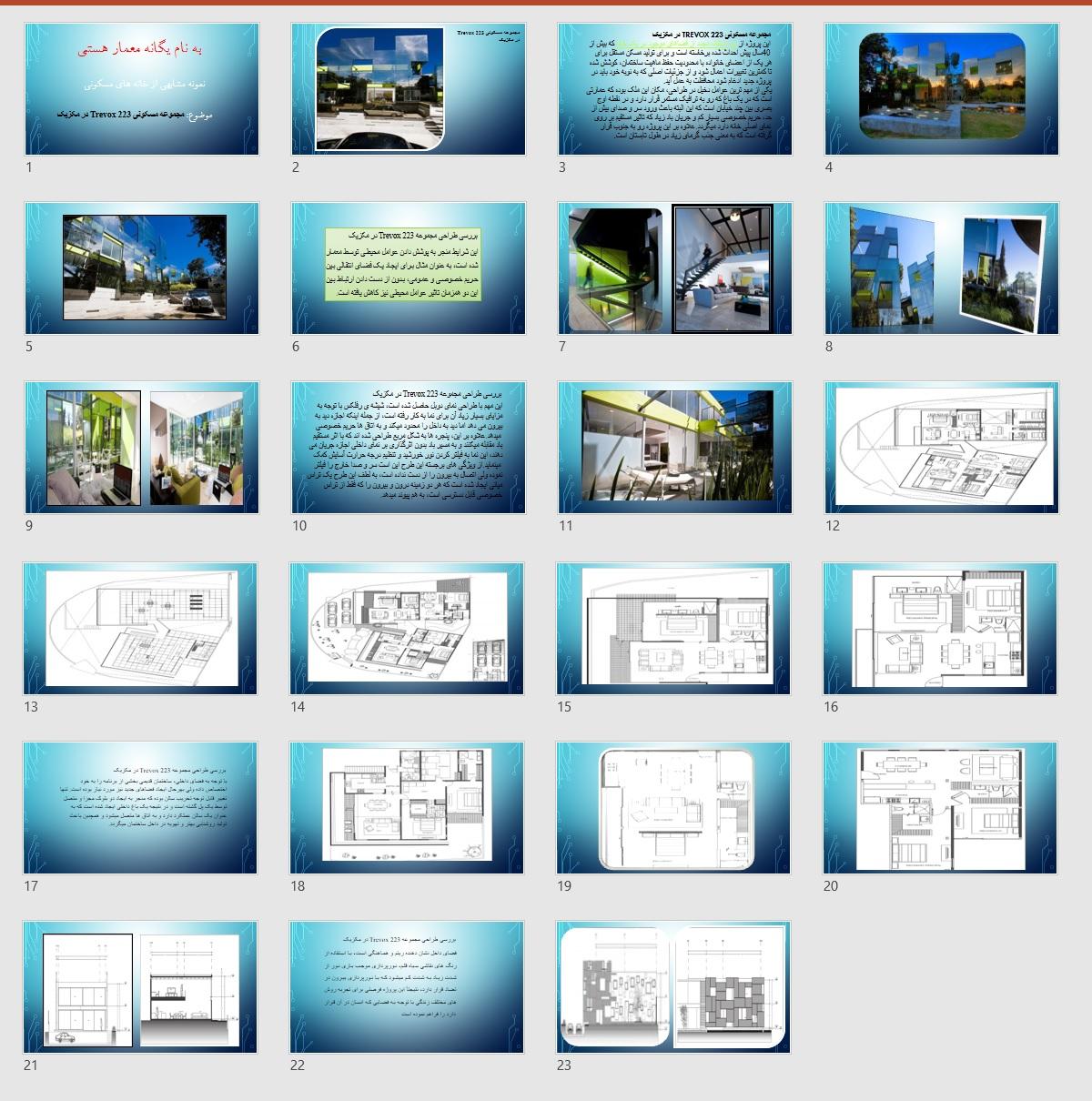پیش نمایشTrevox223 مجموعه مسکونی