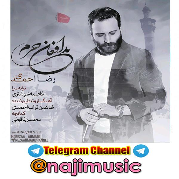 دانلود آهنگ جدید رضا احمدی به نام مدفع حرم