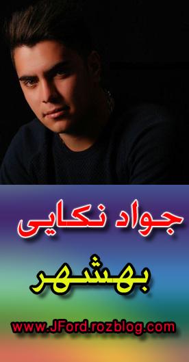 موزیک بهشهر-خواننده: جواد نکایی