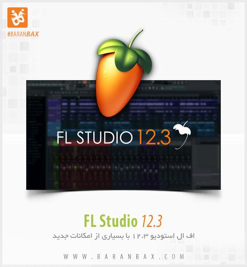 دانلود نسخه 12.3 اف ال استودیو FL Studio 12.3