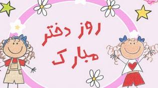 اس ام اس روز دختر 95 | متن و شعر تبریک روز دختر | عکس و تصاویر متحرک