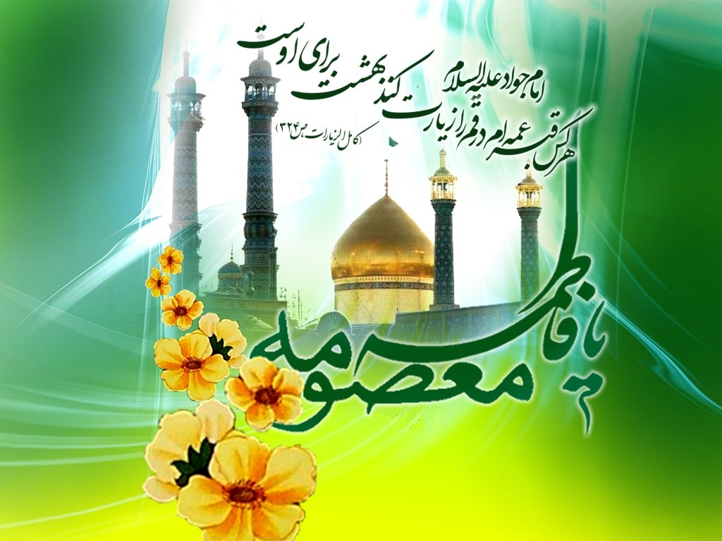 تبریک وتهنیت سالروزمیلاد حضرت معصومه (س) ، روز دختران و آغاز دهه کرامت