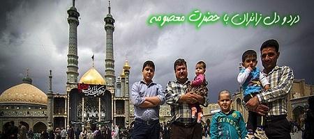 http://s1.picofile.com/file/8262355668/hazrate_masoomeh.jpg