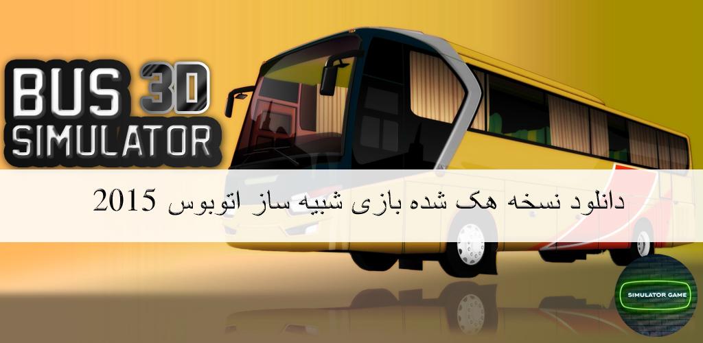 دانلود بازی شبیه ساز اتوبوس ۲۰۱۵ برای اندروید