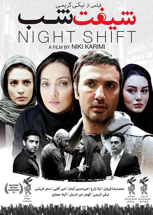 دانلود فیلم شیفت شب | نیکی کریمی | با کیفیت بالا و کم حجم