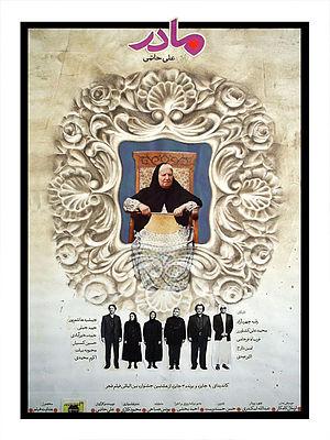 در فیلم ماندگار مادر نقش محمد ابراهیم را چه کسی ایفا کرده است؟