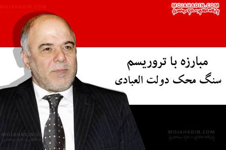 نامۀ خانواده های متحصن جلوی لیبرتی به نخست وزیر عراق