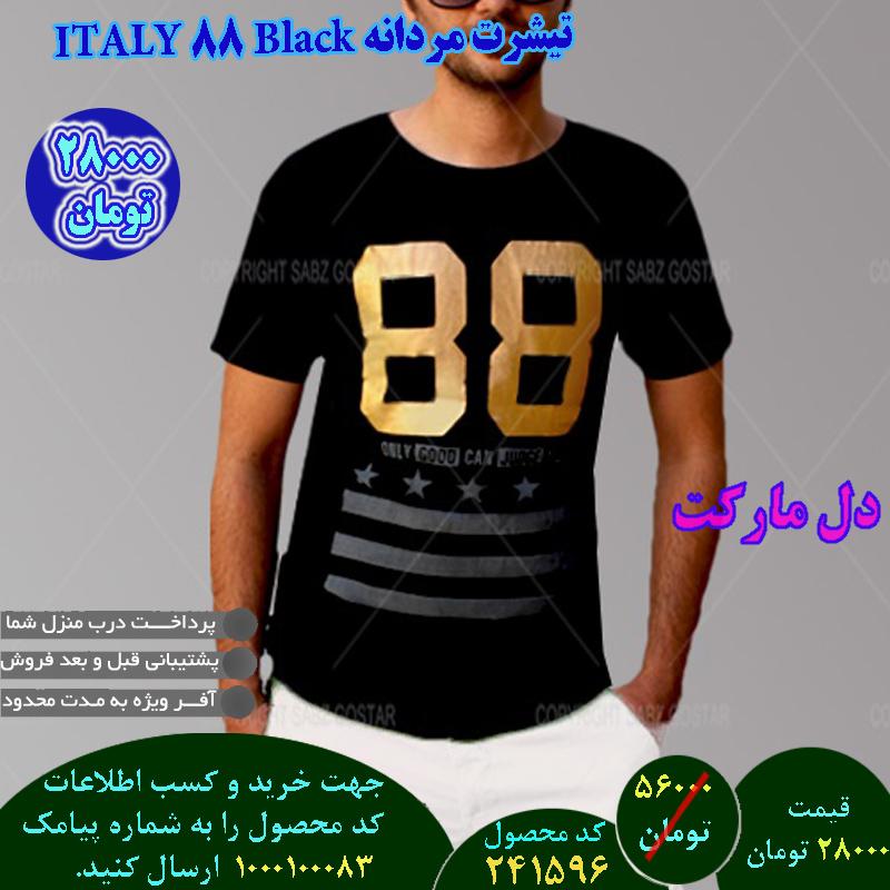 حراجی ویژه تیشرت مردانه ITALY 88 Black , حراجی آنلاین تیشرت مردانه ITALY 88 Black , سایت حراجی تیشرت مردانه ITALY 88 Black , قیمت حراجی تیشرت مردانه ITALY 88 Black , حراجی ارزان تیشرت مردانه ITALY 88 Black , حراجی انبوه تیشرت مردانه ITALY 88 Black