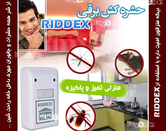 ریدکس پلاس Ridex Plus