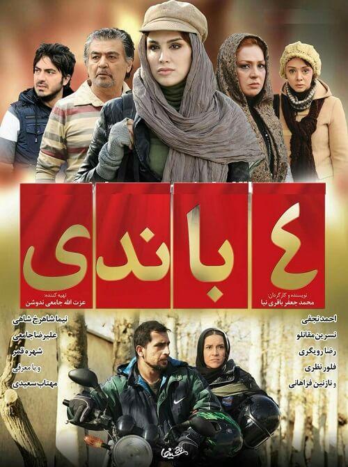 دانلود فیلم 4 باندی با بازی نیما شاهرخ شاهی و مهتاب سعیدی با لینک مستقیم و کیفیت بالا