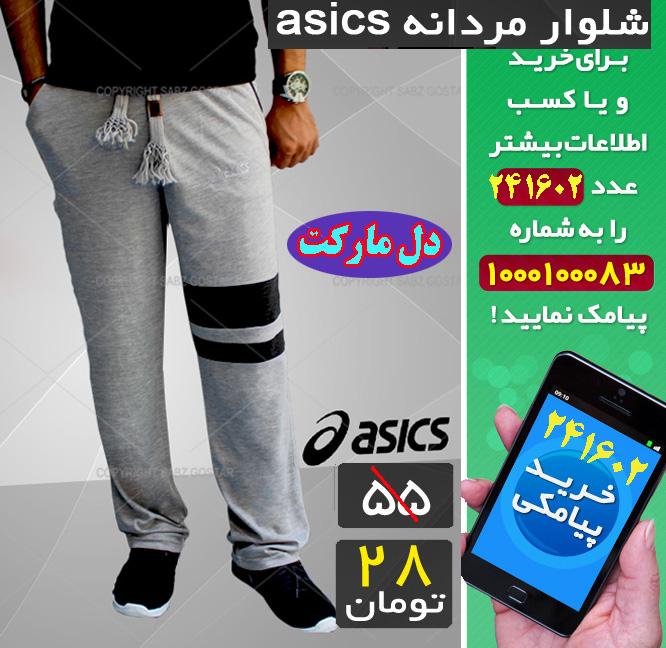 خرید پیامکی شلوار اسلش مردانه asics