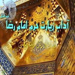 آداب زيارت امام رضا علیه السلام