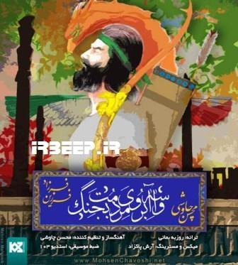 http://s1.picofile.com/file/8262581068/Mohsen_Chavoshi_ft_Farzad_Farzin.jpg