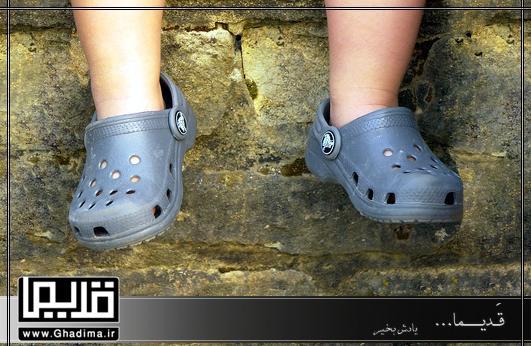 کفش های پلاستیکی کودکان دیروز