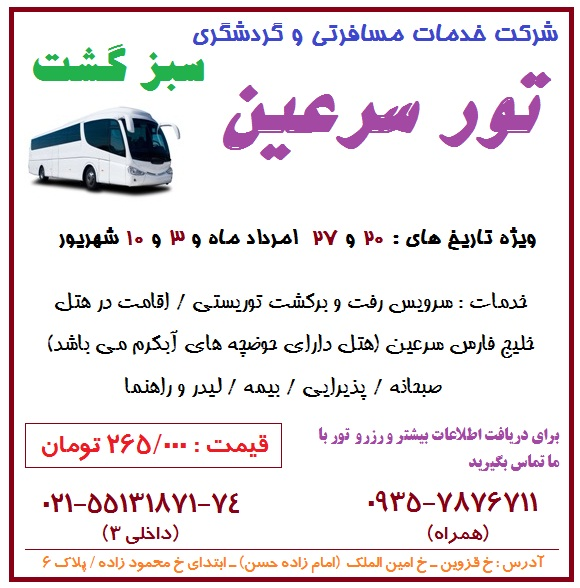 http://s1.picofile.com/file/8262598334/pkj_sarein_tabestane95.jpg