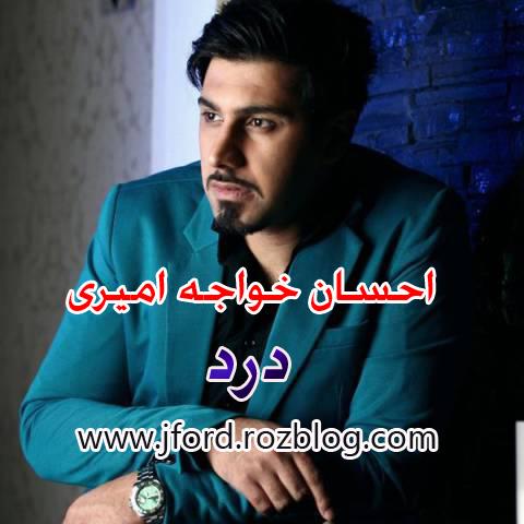 موزیک درد- خواننده: احسان خواجه امیری