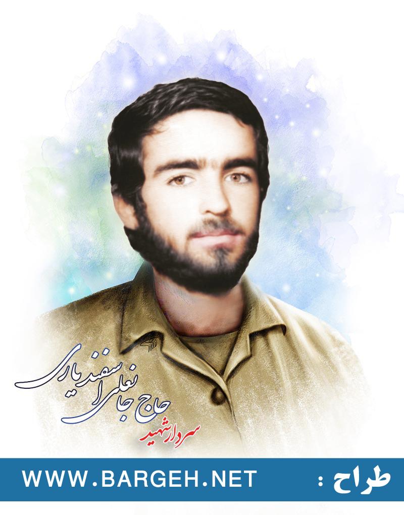 پوستر شهید سردار حاج جانعلی اسفنداری