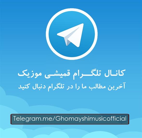 برای عضویت در کانال تلگرام قمیشی موزیک کلیک کنید