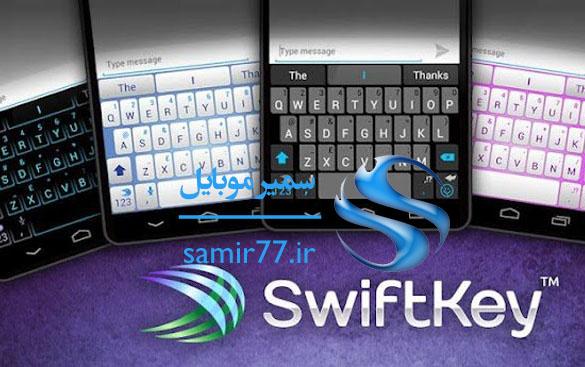 دانلود  SwiftKey Keyboard 6.3.8.82 کیبورد سوئیف برای اندرویدوآیفون