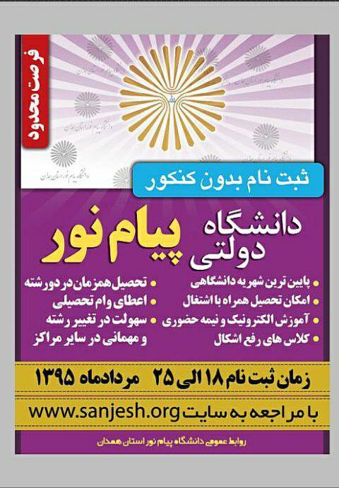 پیام نور استان همدان