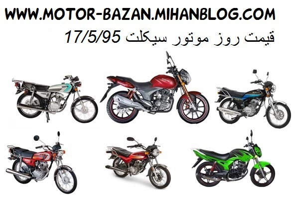 قیمت موتورهندا125 - 6