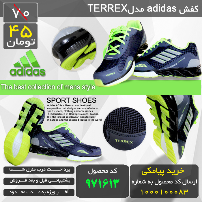 کفش adidas مدلTERREX   ، حراج کفش adidas مدلTERREX   ، فروش کفش adidas مدلTERREX   ، قیمت کفش adidas مدلTERREX   ، کفش adidas مدلTERREX    ارزان قیمت، کفش adidas مدلTERREX    جدید،کفش adidas مدلTERREX    مردانه، خرید اینترنتی کفش adidas مدلTERREX   ، جدیدترین کفش adidas مدلTERREX   ، خرید پستی کفش adidas مدلTERREX   ، فروش آنلاین کفش adidas مدلTERREX
