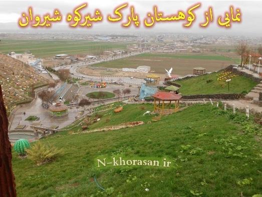 نمایی از کوهستان پارک شیرکوه شهرستان شیروان خراسان شمالی/عکاس : هادی مرادی برزل آباد