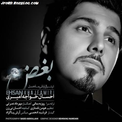 موزیک بغض-خواننده: احسان خواجه امیری