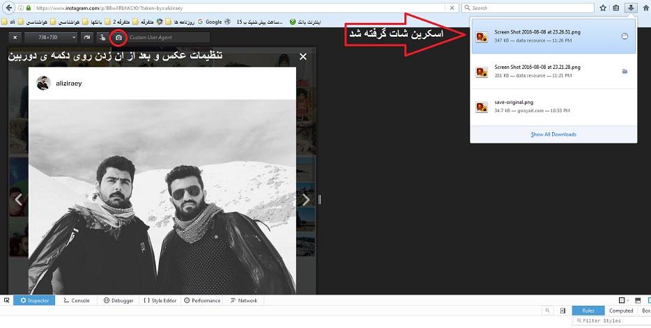 اسکرین شات گرفتن در ویندوز