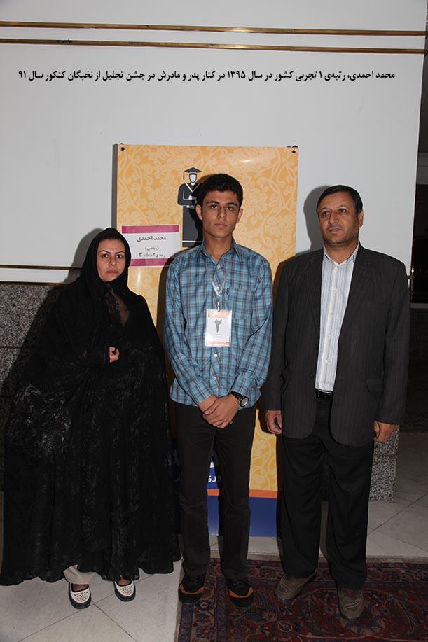 متن گقتگو و مصاحبه با پدر و مادر محمد احمدی رتبه اول 1 کنکور سراسری تجربی سال 1395