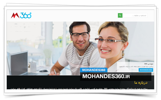 www.mohandes360.ir