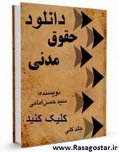 کتب حقوق مدنی دکتر امامی