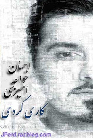 موزیک کاری کردی-خواننده: احسان خواجه امیری