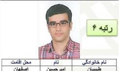 امیرحسین طیبیان نفر 6 ششم کنکور سراسری تجربی 1395 از اصفهان+مصاحبه