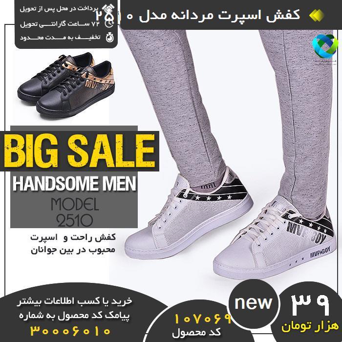 فروشگاه آنلاین کفش اسپرت مردانه مدل 2510 , خرید باتخفیف کفش اسپرت مردانه مدل 2510 , فروشگاه ویژه کفش اسپرت مردانه مدل 2510 , فروش محدود اینترنتی کفش اسپرت مردانه مدل 2510 , فروشگاه پستی کفش اسپرت مردانه مدل 2510 , خرید نقدی کفش اسپرت مردانه مدل 2510 , خرید عمده کفش اسپرت مردانه مدل 2510 , تحویل درب منزل کفش اسپرت مردانه مدل 2510 , جدیدترین مدل کفش اسپرت مردانه مدل 2510 , خرید عمده کفش اسپرت مردانه مدل 2510 , خرید نقدی جدیدترین کفش اسپرت مردانه مدل 2510 , خرید استثنایی کفش اسپرت مردانه مدل 2510 , قیمت خرید کفش اسپرت مردانه مدل 2510