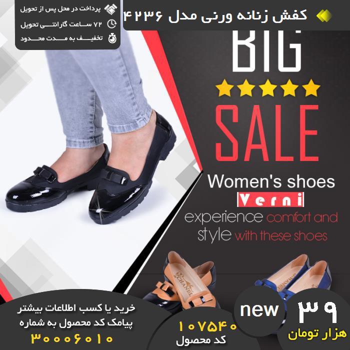 فروشگاه آنلاین کفش زنانه ورنی مدل 4236 , خرید باتخفیف کفش زنانه ورنی مدل 4236 , فروشگاه ویژه کفش زنانه ورنی مدل 4236 , فروش محدود اینترنتی کفش زنانه ورنی مدل 4236 , فروشگاه پستی کفش زنانه ورنی مدل 4236 , خرید نقدی کفش زنانه ورنی مدل 4236 , خرید عمده کفش زنانه ورنی مدل 4236 , تحویل درب منزل کفش زنانه ورنی مدل 4236 , جدیدترین مدل کفش زنانه ورنی مدل 4236 , خرید عمده کفش زنانه ورنی مدل 4236 , خرید نقدی جدیدترین کفش زنانه ورنی مدل 4236 , خرید استثنایی کفش زنانه ورنی مدل 4236 , قیمت خرید کفش زنانه ورنی مدل 4236