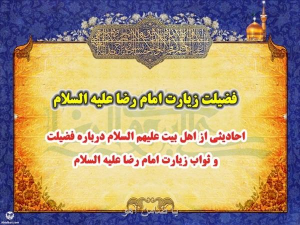 http://s1.picofile.com/file/8263269184/ziarat_emam_reza.jpg