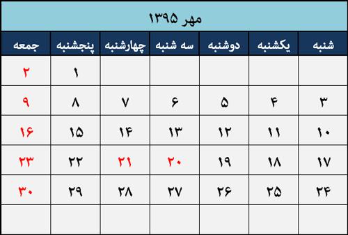 تقویم مناسبت ها و تعطیلات مهر 1395