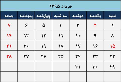 تقویم تعطیلات خرداد 1395