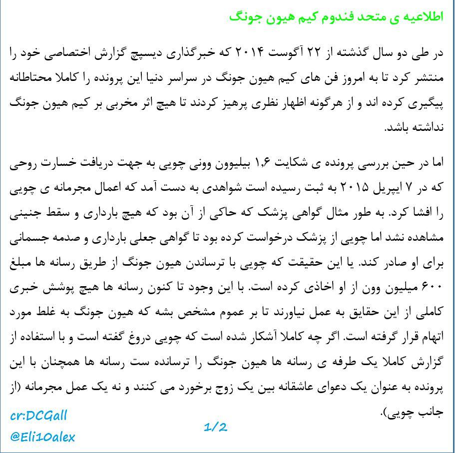 [Notice DCKHJGALL] Kim Hyun Joong Union fandom joint statement [2016.08.10]