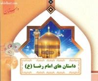 داستان سازش يا نجات خود و اسلام از امام رضا ع