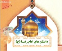 داستان امام رضا ع جایزه به شاعران اهل بیت